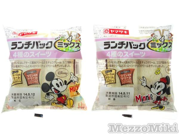 「ミッキーマウス!」コラボレーション☆ヤマザキランチパック