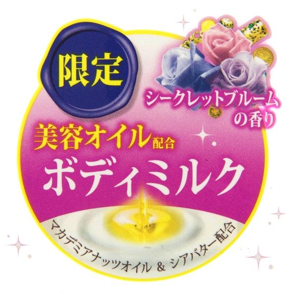 シークレットブルームの香りシール