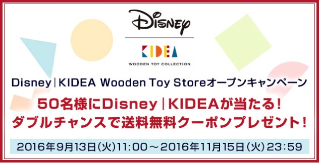 KIDEA Wooden Toy Store campaign
