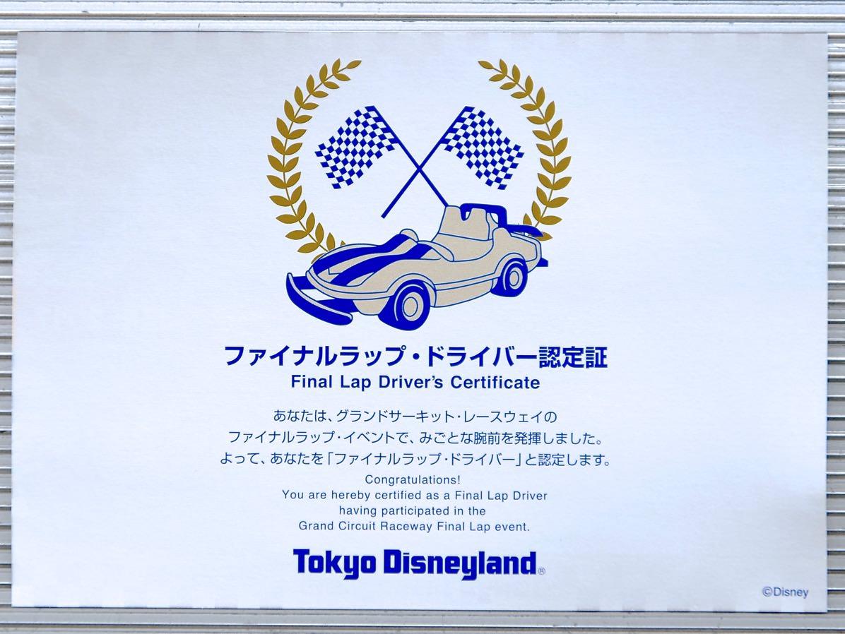 ファイナルラップ・ドライバー認定証