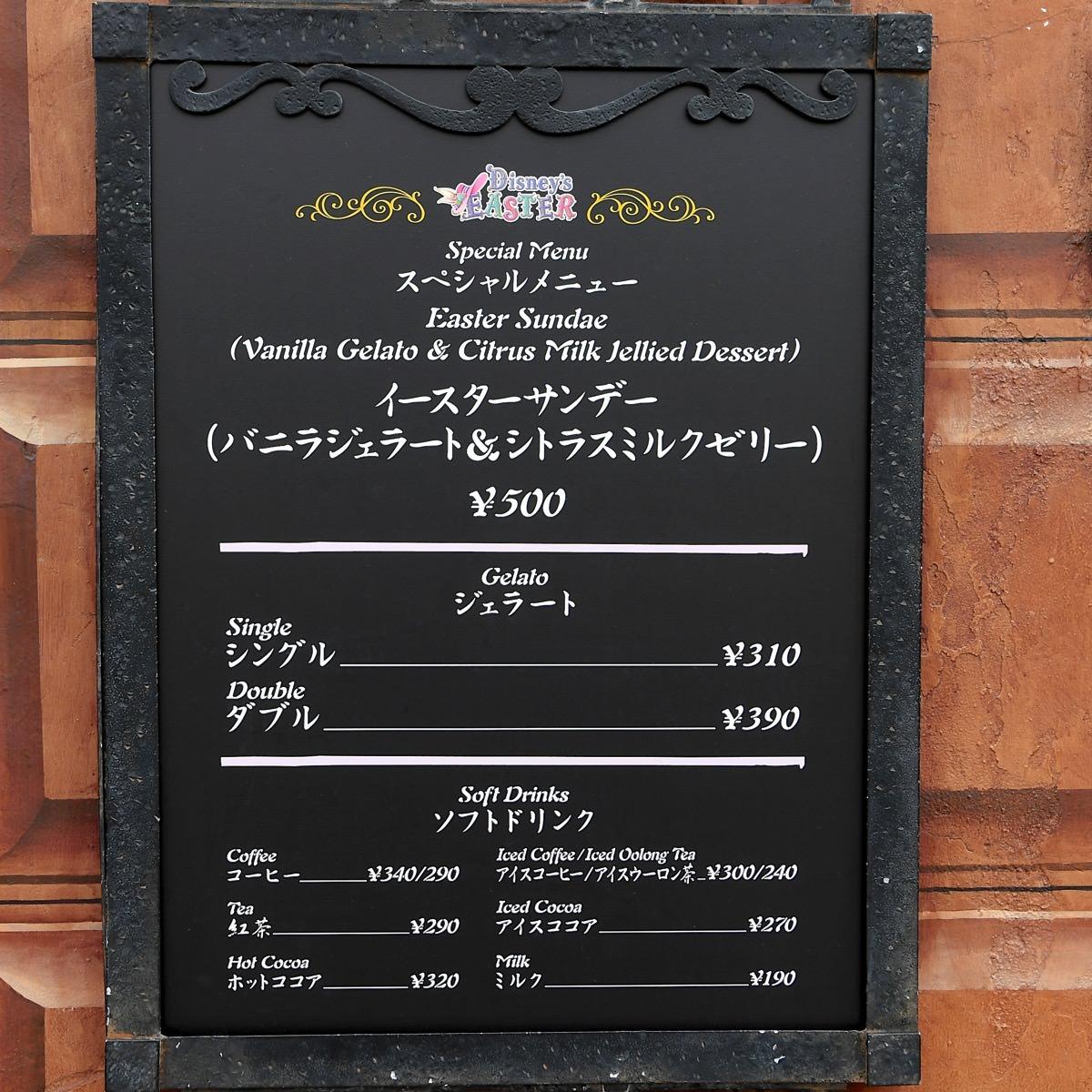 ゴンドリエ・スナック イースターサンデー(バニラジェラート&シトラスミルクゼリー)