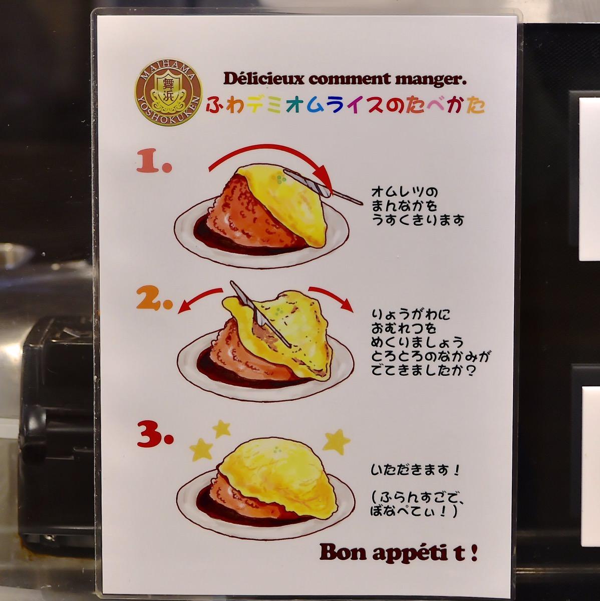 ふわふわデミオムライス食べ方