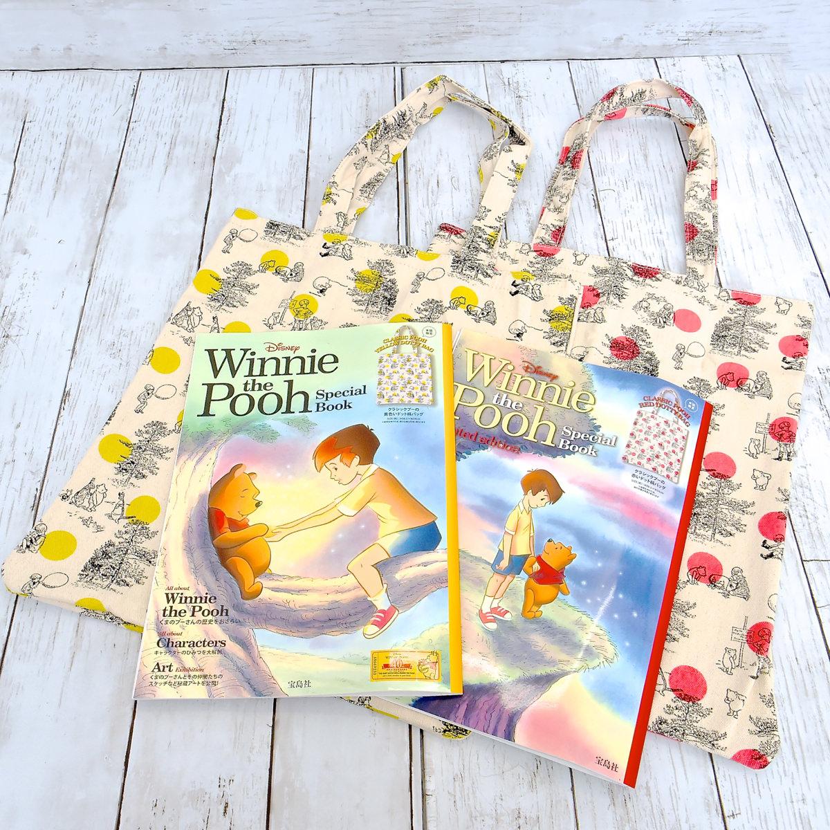 宝島社「Disney Winnie the Pooh Special Book」