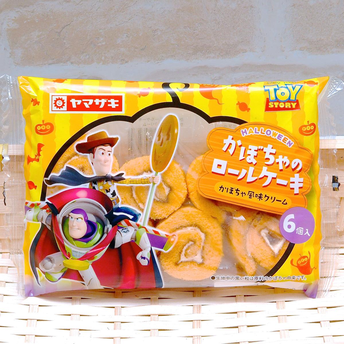 かぼちゃのロールケーキ(6個入) かぼちゃ風味クリーム