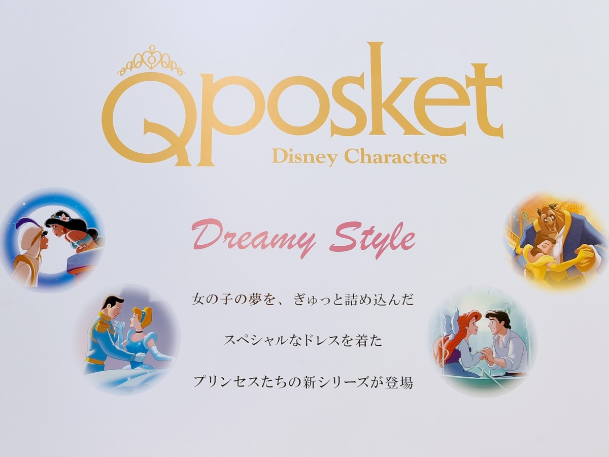 バンプレスト「Q posket Disney Characters - Dream Style -」説明