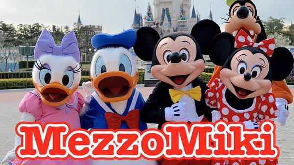MezzoMikiのディズニーブログ