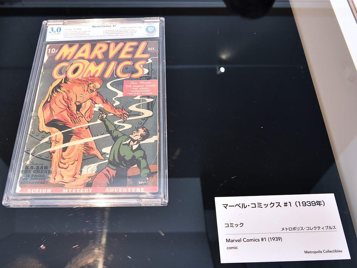 マーベル・コミックス#1