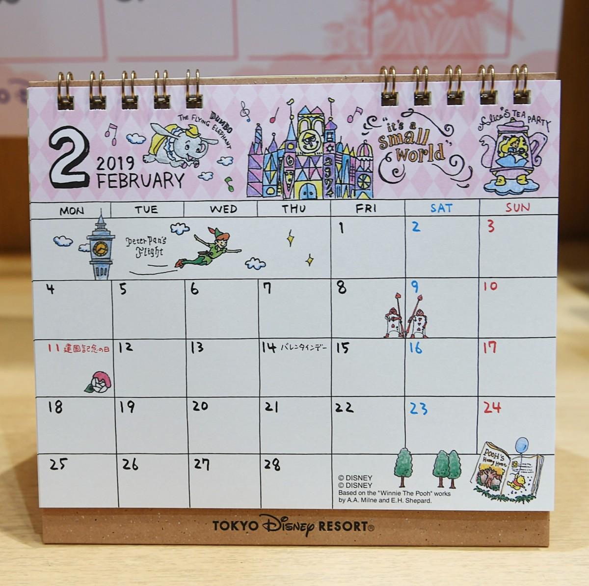 パークファンマップカレンダー2月