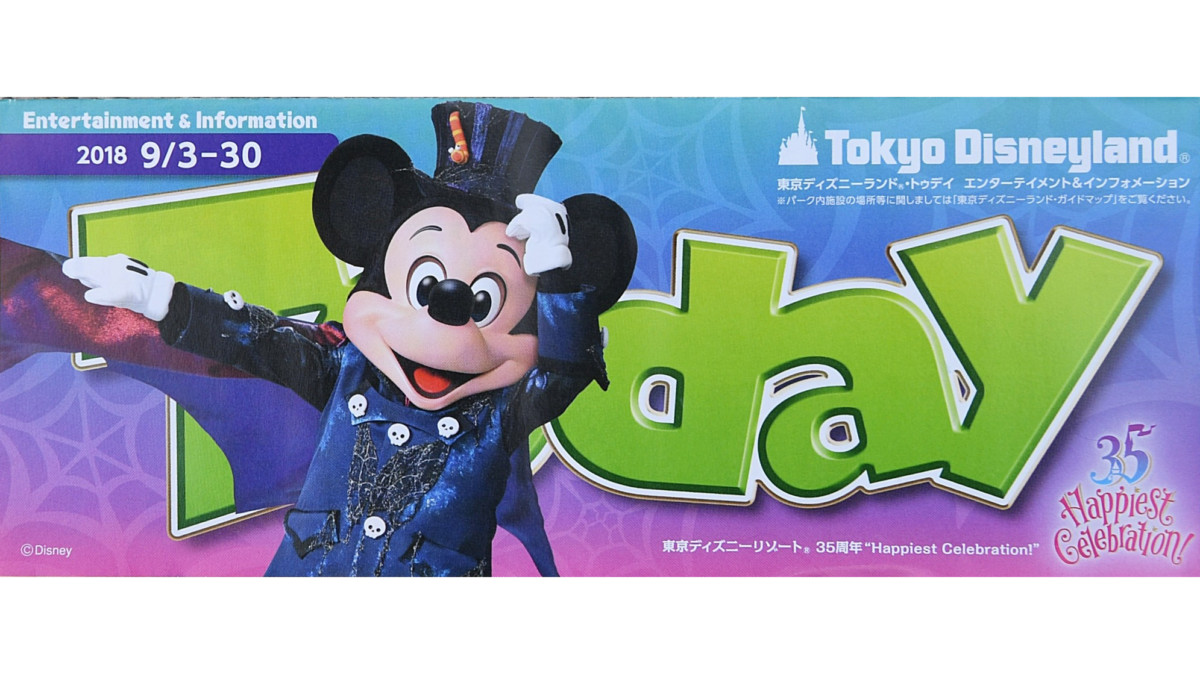 TDL TODAY 2018/9/3-9/30