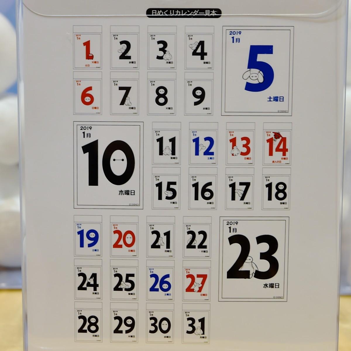 東京ディズニーランド『ベイマックス』日めくりカレンダー サンプル