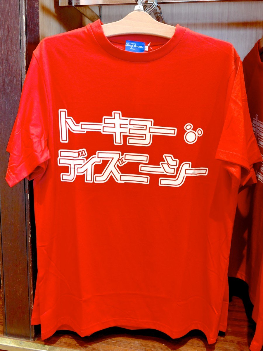 トーキョーディズニーシーTシャツ(赤)