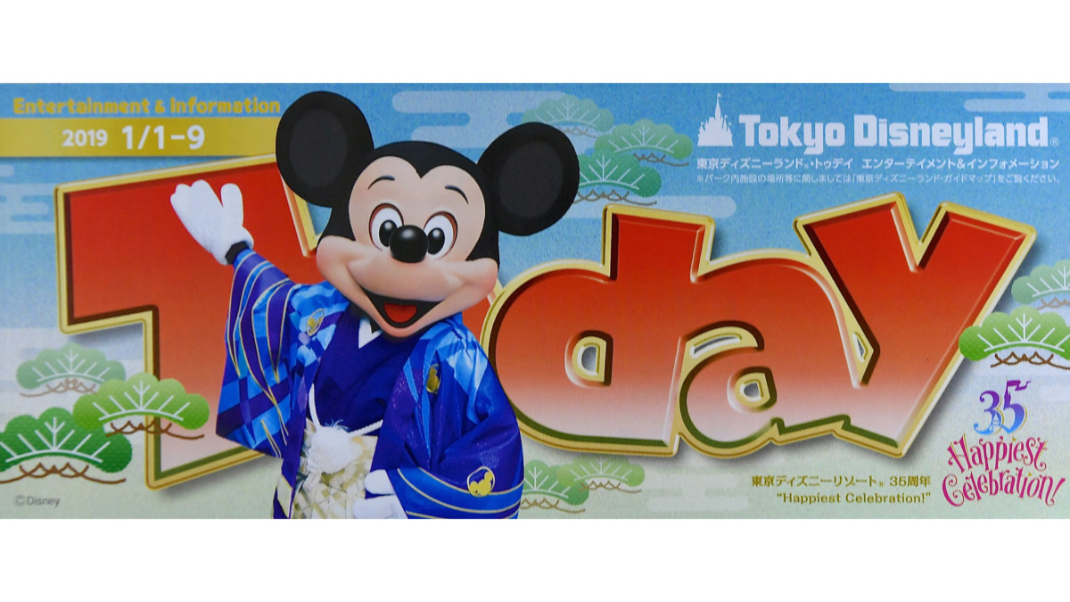 TDL TODAY 2019/1/1-1/9