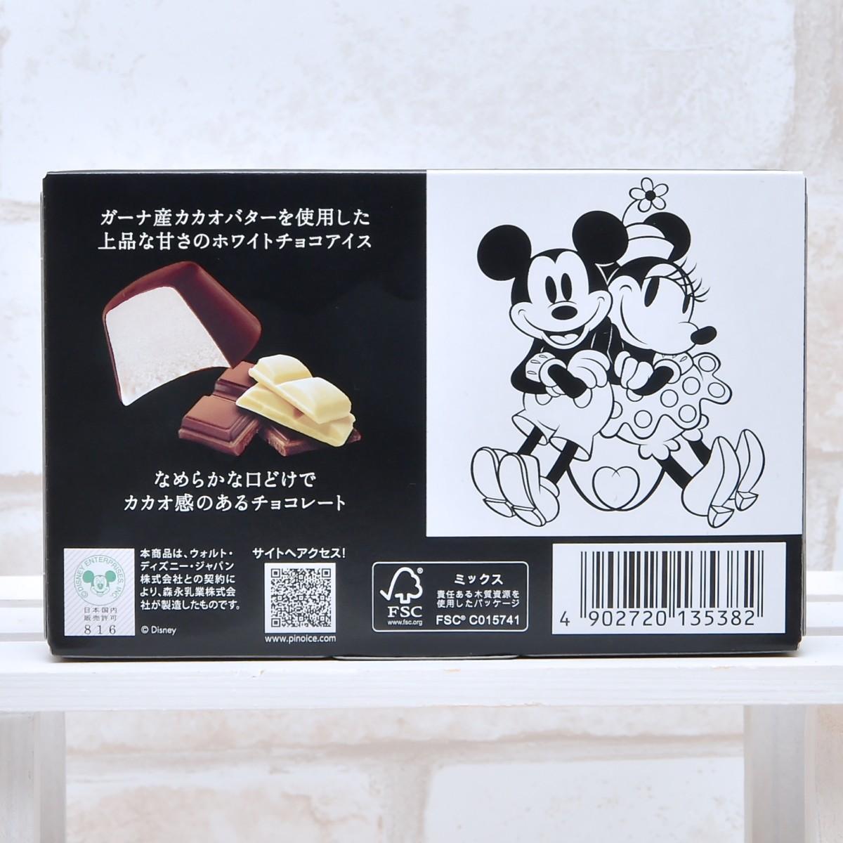 ピノ ホワイトチョコ&チョコ「ディズニーデザインパッケージ」ミッキー&ミニー裏