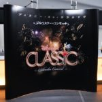 ディズニー・オン・クラシック ~ジルベスター・コンサート2018/2019