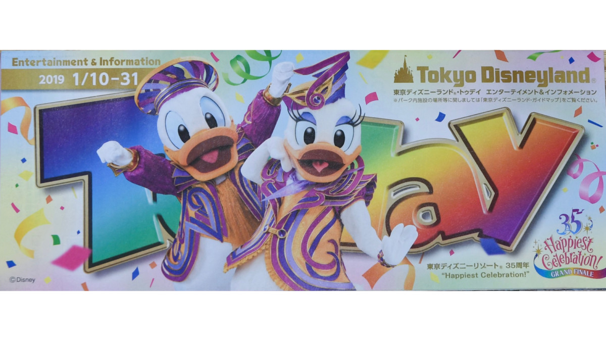 TDL TODAY 2019/1/10-1/31