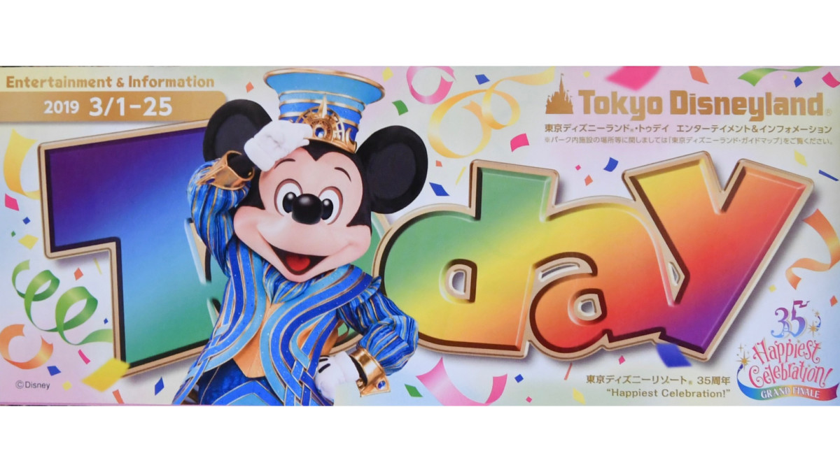 TDL TODAY 2019/3/1-3/25