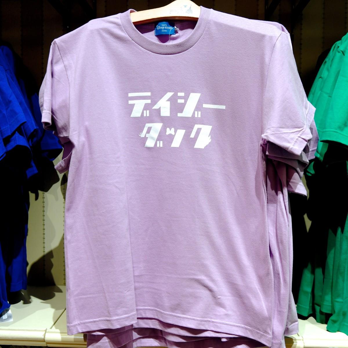 デイジーダックTシャツ1