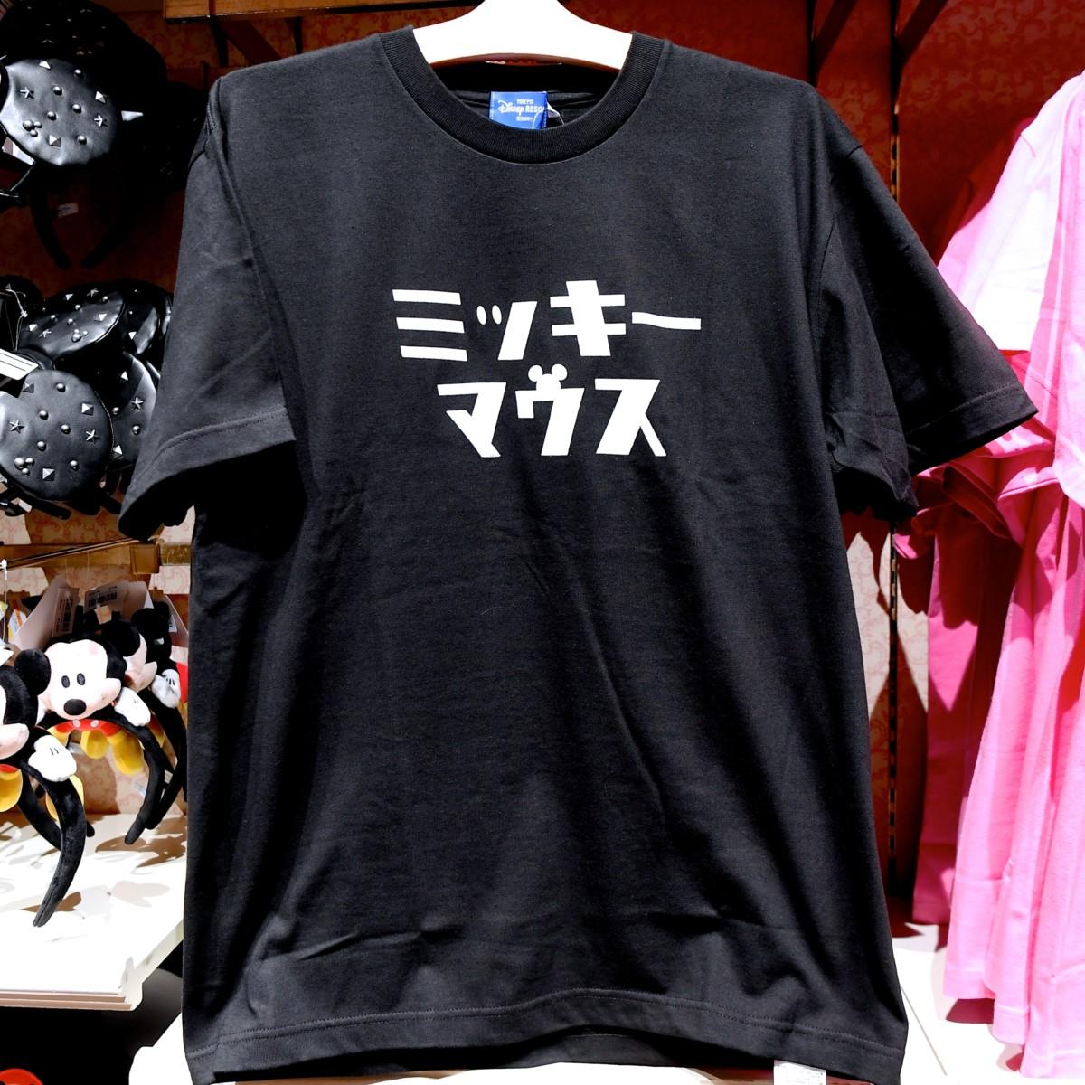 ミッキーマウスTシャツ1