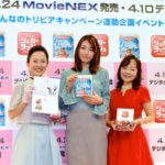 『シュガー・ラッシュ:オンライン』MovieNEX発売決定イベント