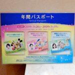 東京ディズニーランド・東京ディズニーシー新年間パスポートデザイン