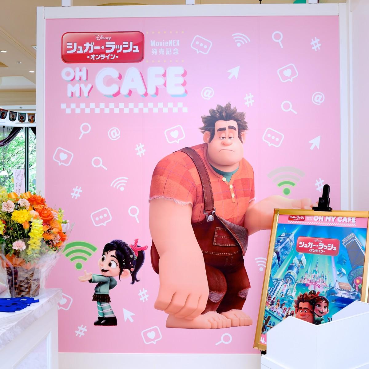 シュガー・ラッシュ:オンライン』MovieNEX発売記念OH MY CAFE