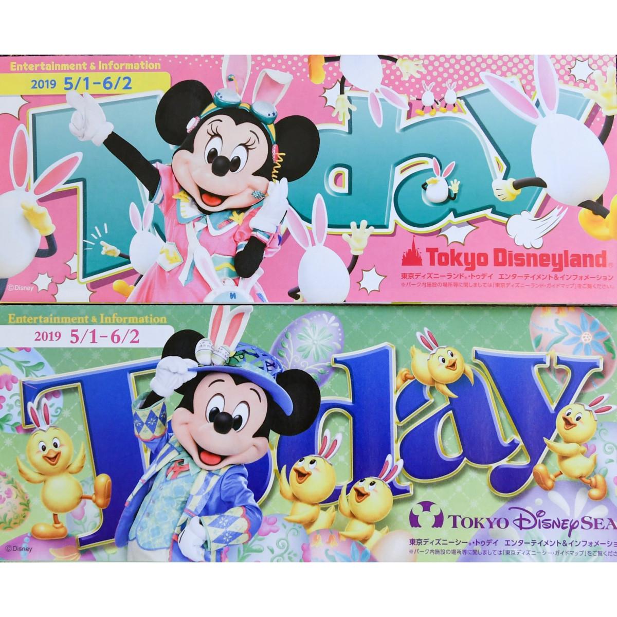 東京ディズニーリゾート「Today(トゥデイ)」まとめ190501