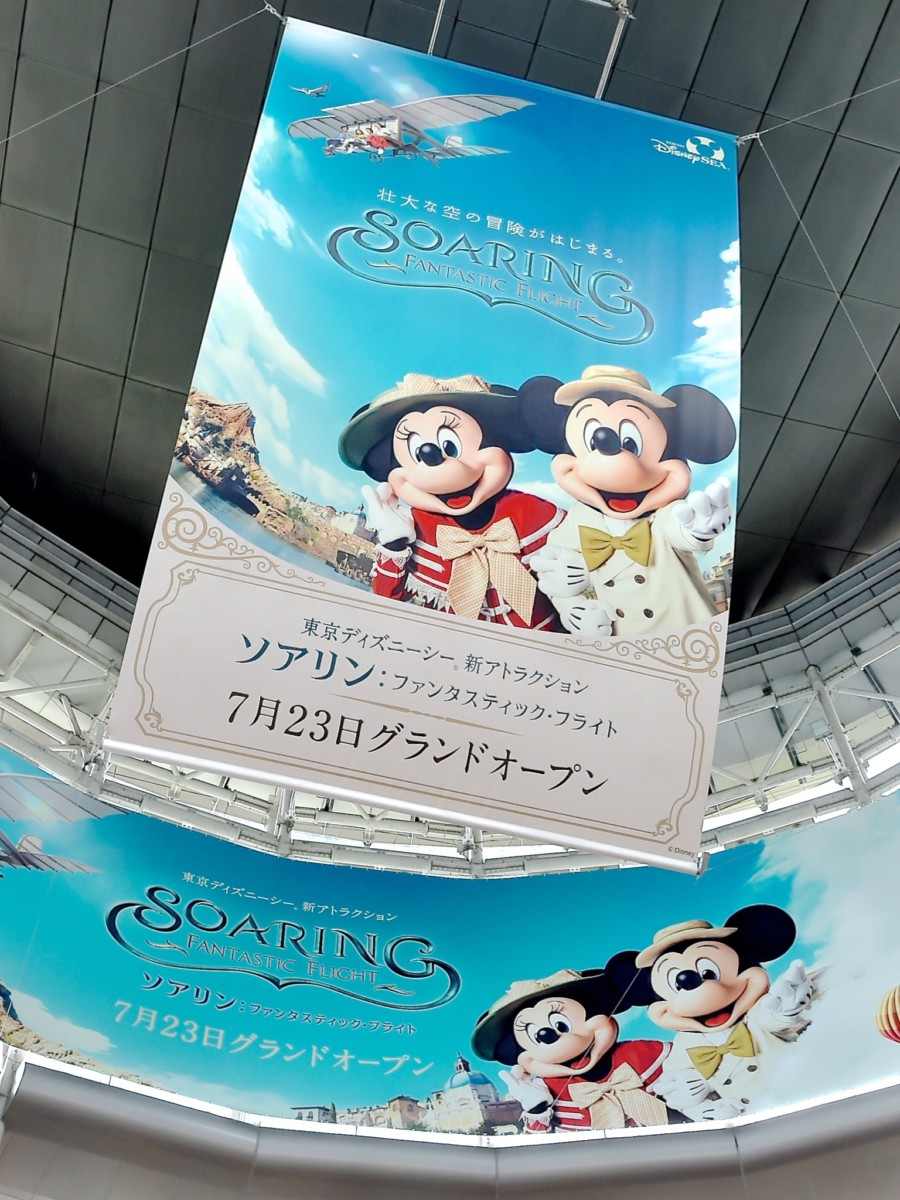 東京ディズニーシー「ソアリン:ファンタスティック・フライト」デコレーション ポスター