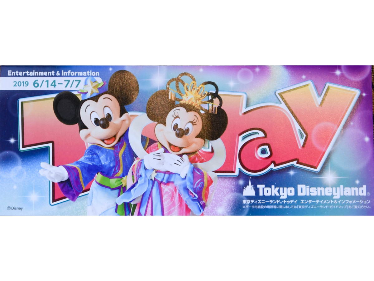 TDL TODAY 2019/6/14-7/7