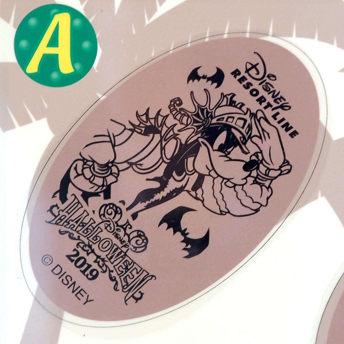 「フェスティバル・オブ・ミスティーク」グーフィースーベニアメダル