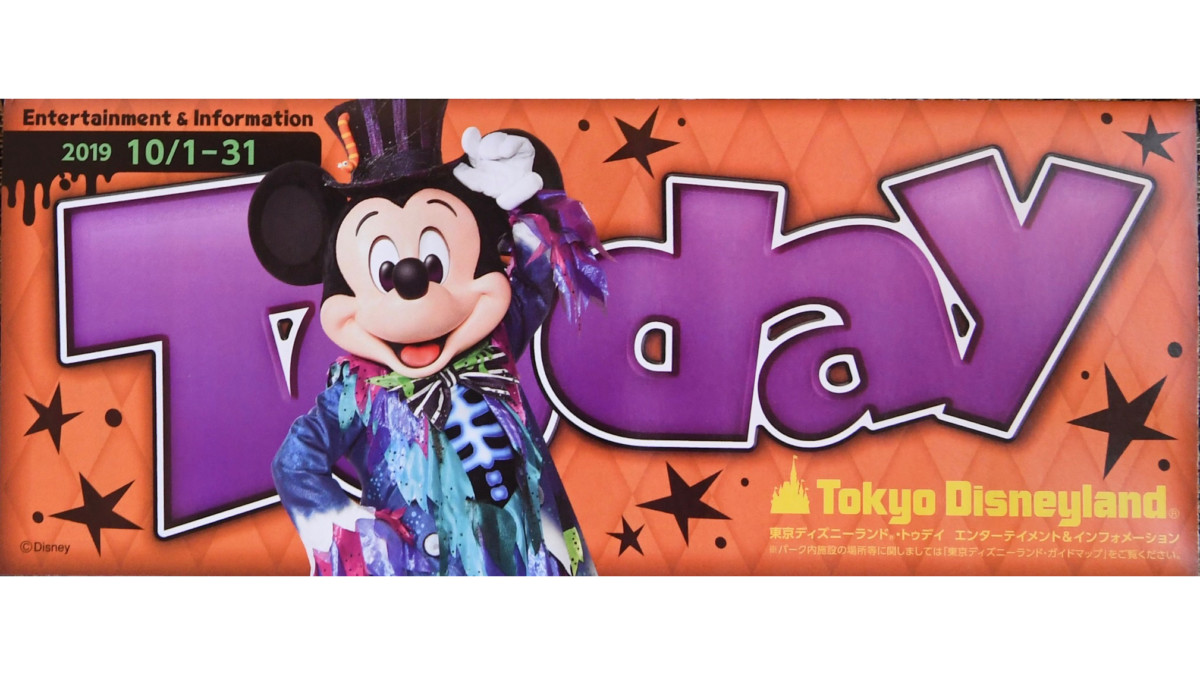 TDL TODAY 2019/10/1-10/31