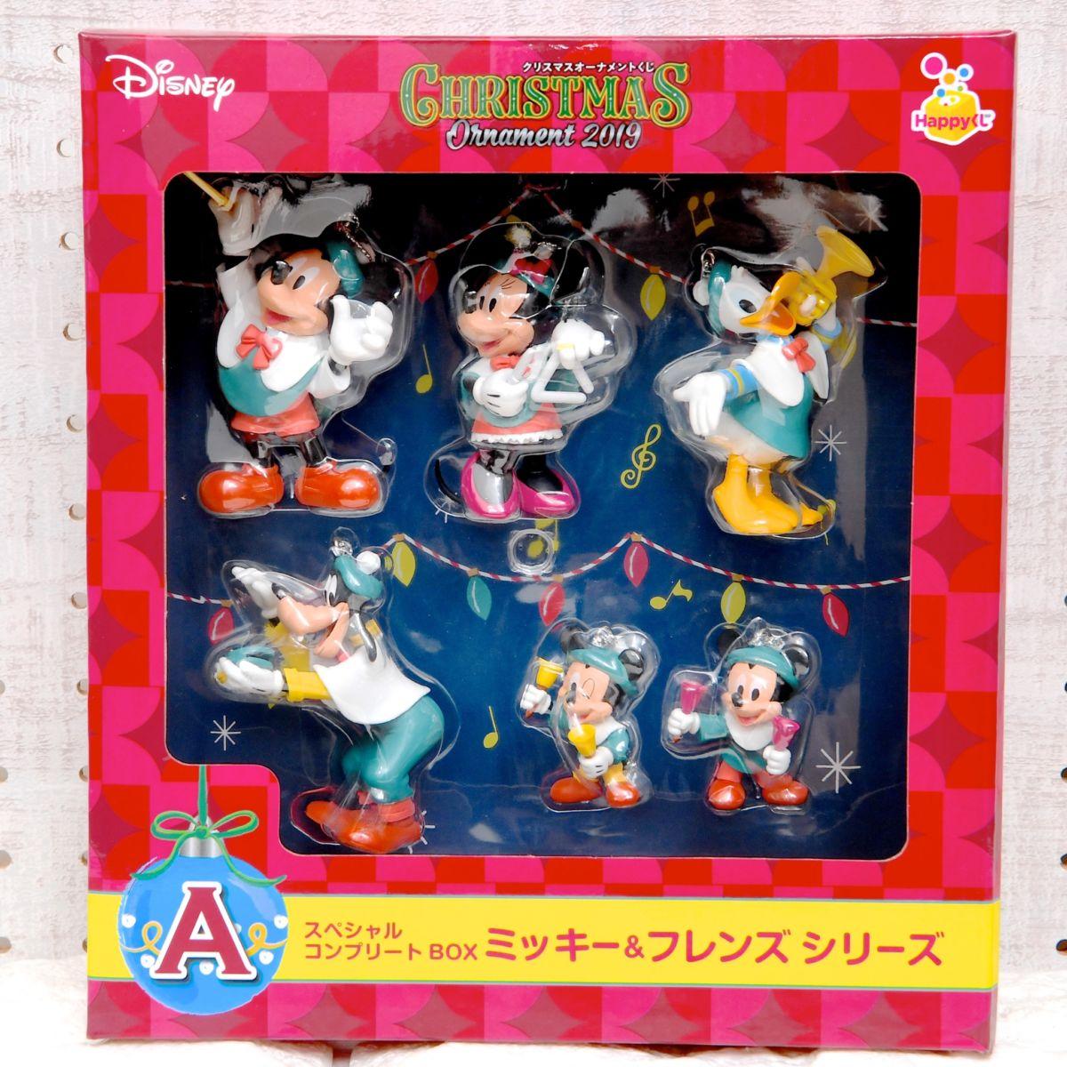 ミッキー&フレンズシリーズBOX
