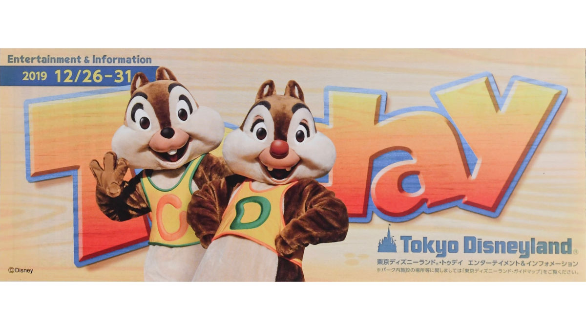 TDL TODAY 2019/12/26-12/31