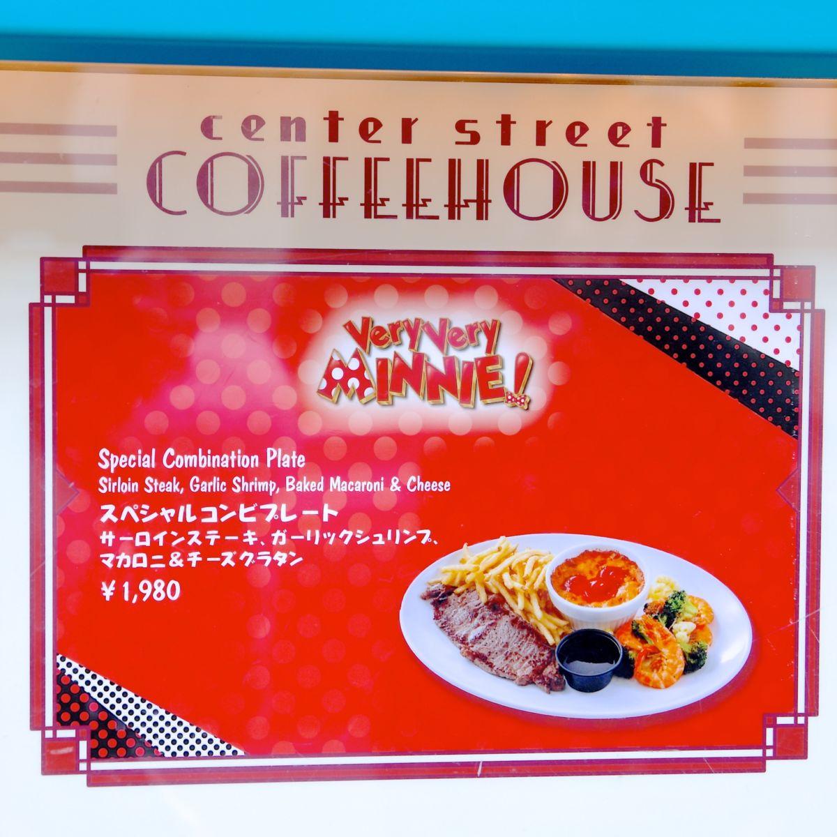 センターストリート・コーヒーハウス メニュー
