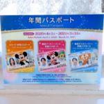 東京ディズニーリゾート2020年度年間パスポート