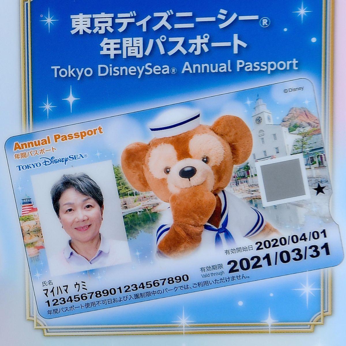 東京ディズニーシー年間パスポート