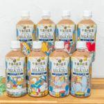 キリン 午後の紅茶 ザ・マイスターズ ミルクティー ディズニーパーティーデザインボトル