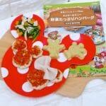家族で作るKit Oisix<ミッキー&ミニー>野菜たっぷりハンバーグ