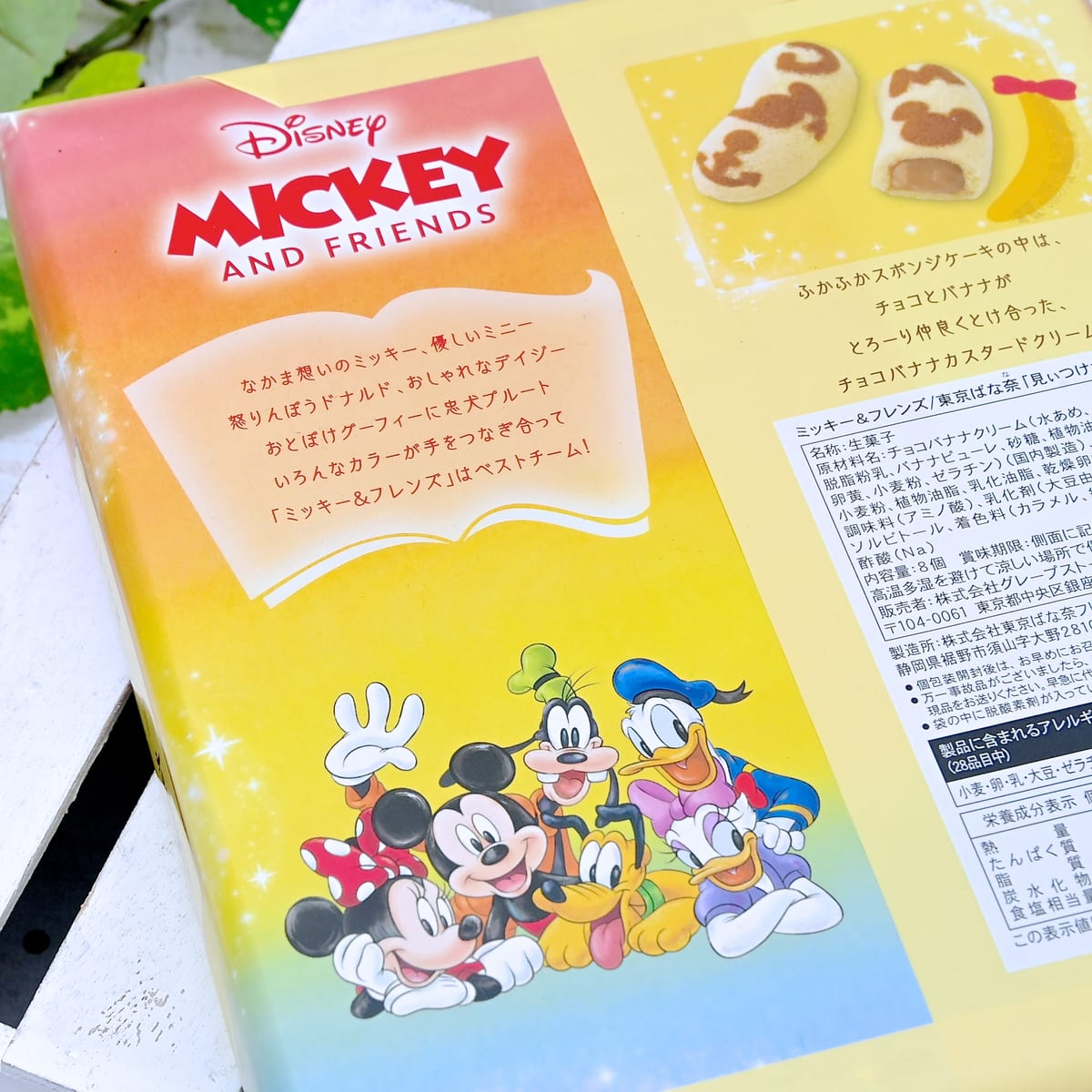 「Disney SWEETS COLLECTION by 東京ばな奈」パッケージアップ